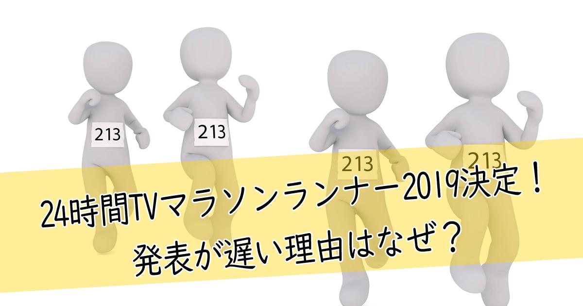 に じゅう よじ かん テレビ 2019 マラソン ランナー