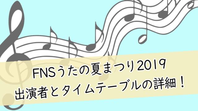 エフエヌエス 歌謡 祭 2019 タイム テーブル