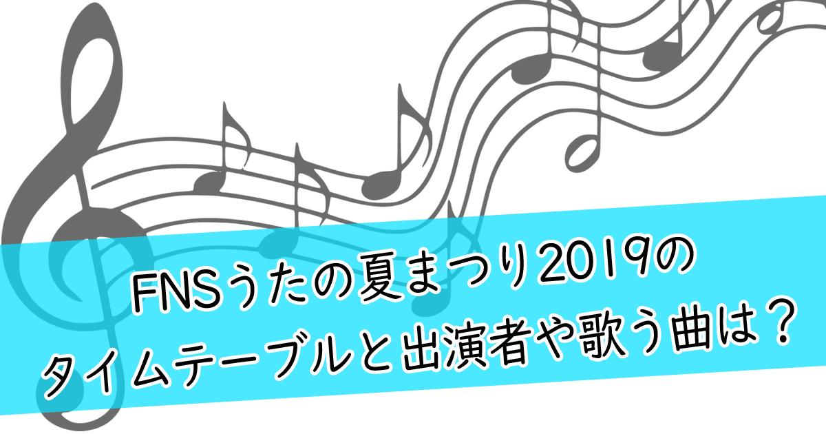 テレ 東京 音楽 祭 順番