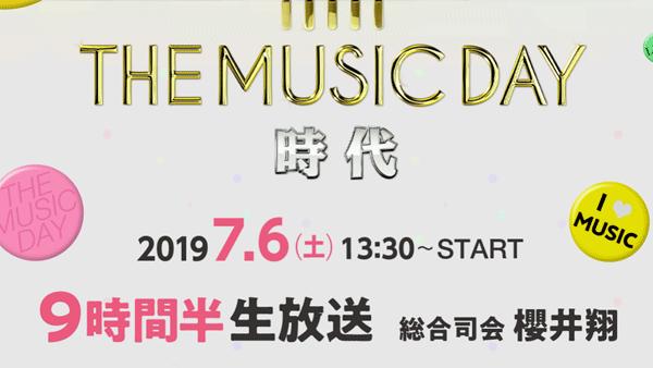 the ミュージック デイ 2019 タイム テーブル