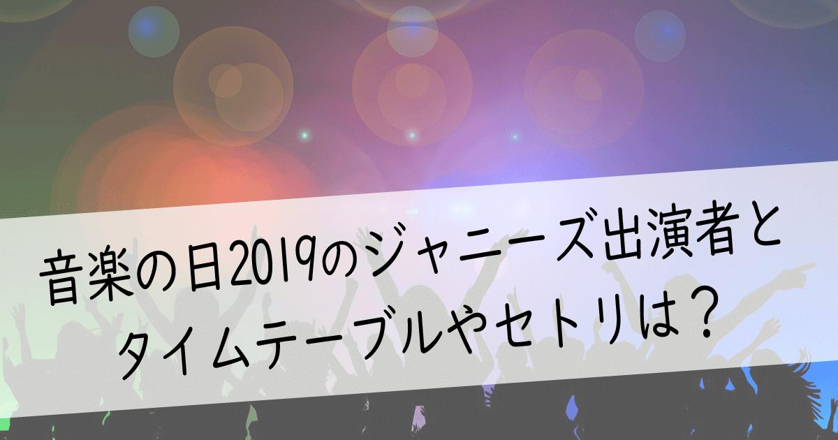 音楽 の 日 2019 出演 アーティスト