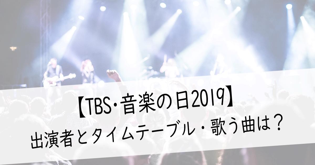 音楽の日2019出演者とタイムテーブル